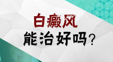 武汉治疗白癜风有哪些注意事项