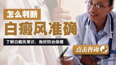 武汉白斑病医生排名?有哪些方式可以确诊白癜风?